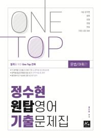 정수현 원탑영어 기출문제집(2020):문법/어휘편(ONE TOP)