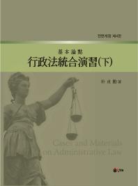 행정법통합연습(하)(기본논점)(전면개정판 4판)