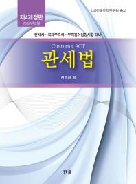 관세법(개정판 4판)((사)한국무역연구원 총서)