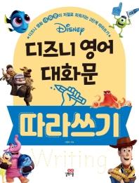 디즈니 영어 대화문 따라쓰기