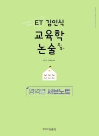 ET 김인식 교육학 논술 톡톡 영역별 서브노트