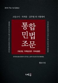 통합민법조문(2016)