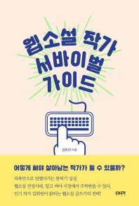웹소설 작가 서바이벌 가이드