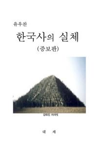 한국사의 실체(증보판)