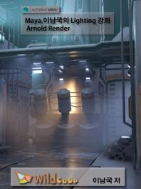 Maya,이남국의 Lighting 강좌 (Arnlod Renderer) USB