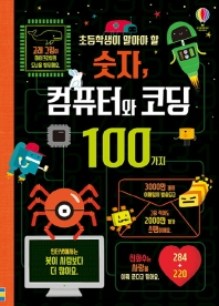 초등학생이 알아야 할 숫자, 컴퓨터와 코딩 100가지(양장본 HardCover)