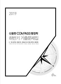신용한 Compass 행정학 하반기 기출문제(2019)