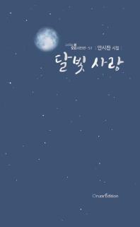 달빛 사랑(오름시인선 51)