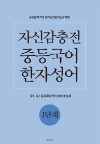 자신감충전 중등국어 한자성어 1단계