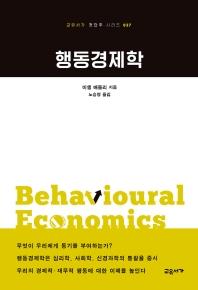 행동경제학