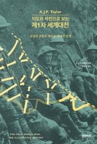 제1차 세계대전(지도와 사진으로 보는)(양장본 HardCover)