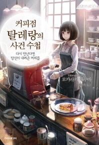 커피점 탈레랑의 사건 수첩. 1