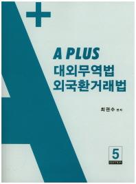 대외무역법 외국환거래법(A Plus)(5판)