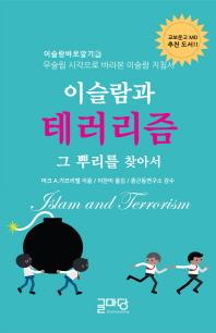 이슬람과 테러리즘, 그 뿌리를 찾아서