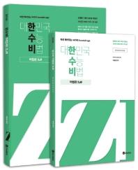 대한민국 수능 비법: 어법편 3.0 워크북 세트(2019) -본책 20페이지까지 6페이지/워크북 13페이지까지 5페이지 문제풀이등의 사용외 깨끗합니다