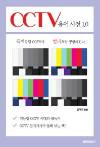CCTV 용어 사전 1.0