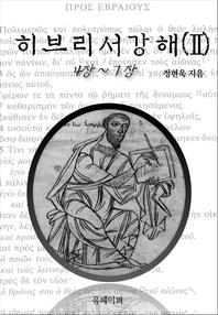히브리서 강해(Ⅱ)