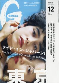 긴자 GINZA 2016.12