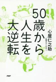 [해외]50歲から人生を大逆轉