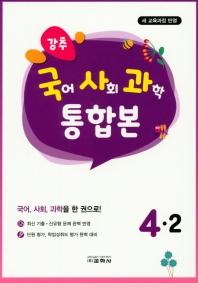 초등 국어 사회 과학 4-2 통합본(2019)(강추)