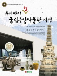 우리 아이 첫 국립중앙박물관 여행(답사 바로하기 역사 바로보기 10)