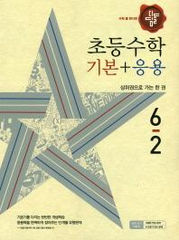 초등 수학 6-2(기본+응용)(2018)(디딤돌)