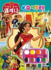 아발로 왕국의 엘레나 EQ 색칠공부(색칠북)
