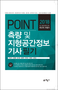 측량 및 지형공간정보 기사 필기(2018)(Point)