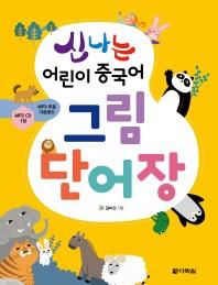 어린이 중국어 그림 단어장(신나는)(CD1장포함)