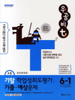 기말 학업성취도평가 기출 예상문제 6-1(2011)
