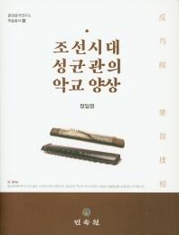 조선시대 성균관의 악교 양상(동양음악연구소 학술총서 16)(양장본 HardCover)