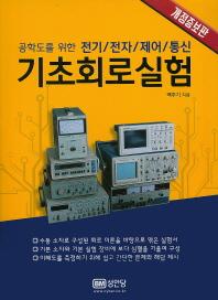전기 전자 제어 통신 기초 회로 실험(공학도를 위한)(개정증보판)