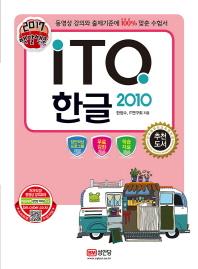 ITQ 한글 2010(2017)(백발백중)
