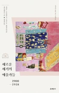 새로운 세기의 예술가들 1900-1918(예술가들의 파리)