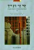 현대문학이론개관(한신비평이론신서 20)