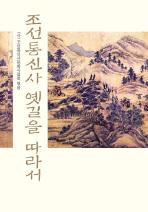 조선통신사 옛길을 따라서 2008.08.20 초판2쇄