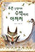 푸른난쟁이와 수박머리 아저씨 /시공/1-640/꾸러기12