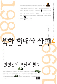 북한 현대사 산책. 4