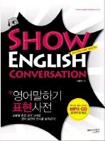 Show English Conversation 영어말하기 표현사전(MP3CD1장포함)