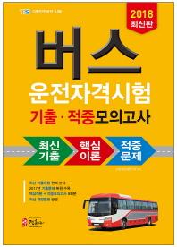 버스운전자격시험 기출 적중모의고사(2018)(8절)