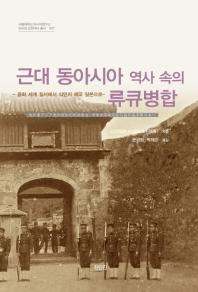 근대 동아시아 역사 속의 류큐병합(서울대학교 아시아연구소 아시아 근현대사 총서 7)