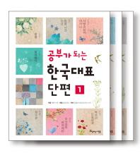 공부가 되는 한국대표단편 세트
