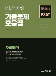 PSAT 기출문제 모음집: 자료해석(2021)(메가피셋)