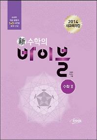 수학2 세트(샤방샤방 특별한정판)(신 수학의 바이블)(해설집포함)