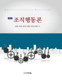 조직행동론(2판)(양장본 HardCover)