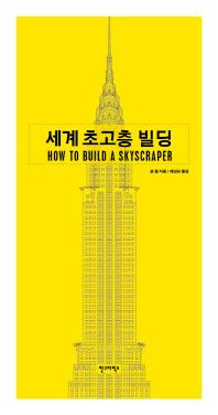 세계 초고층 빌딩(양장본 HardCover)