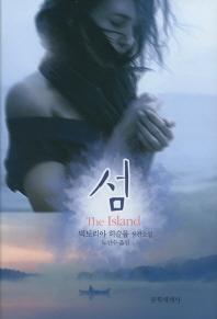 섬(양장본 HardCover)