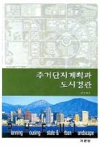 주거단지계획과 도시경관