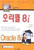 오라클 8i(클릭하세요)