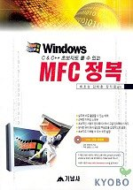 WINDOWS MFC 정복(CD-ROM 1장 포함)